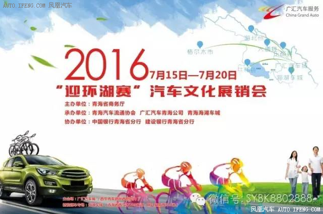 2016汽车文化展销会