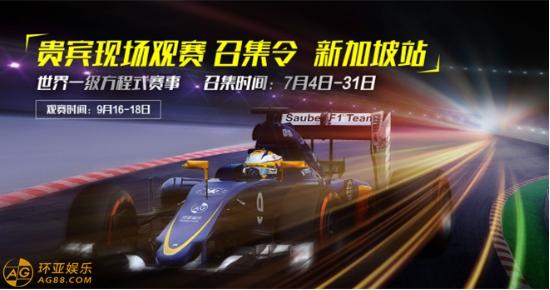 F1召集令_环亚娱乐助索伯车队新加坡站