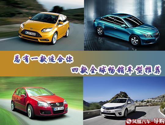 全球畅销车型推荐