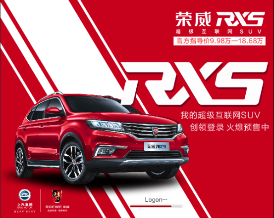 上汽荣威RX5正式上市  售9.98-18.68万元