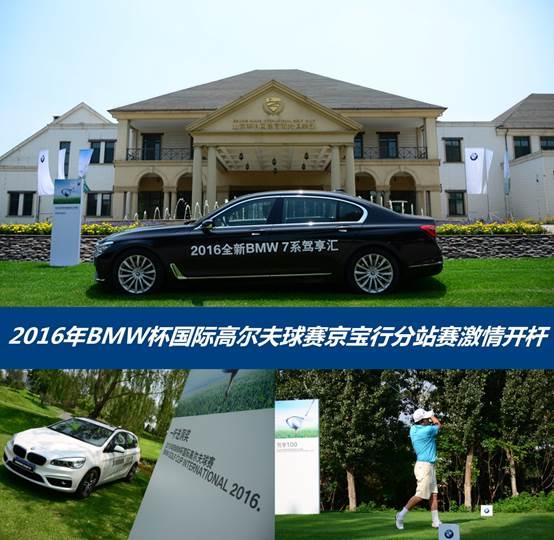 BMW杯国际高尔夫球赛