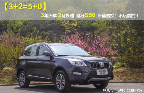 """""""3=0"""" 威旺S50让旧"""