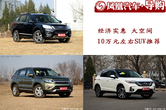 10左右的SUV推荐-实惠大空间 十万左右自主SUV推荐高清图片