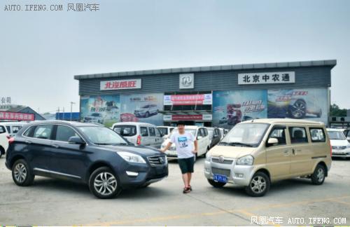 访威旺S50原值置换车