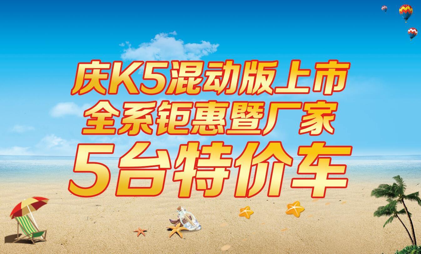 亿海庆K5混动版上市