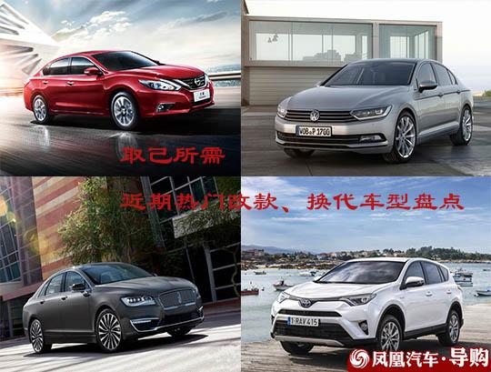 近期改款、换代车型