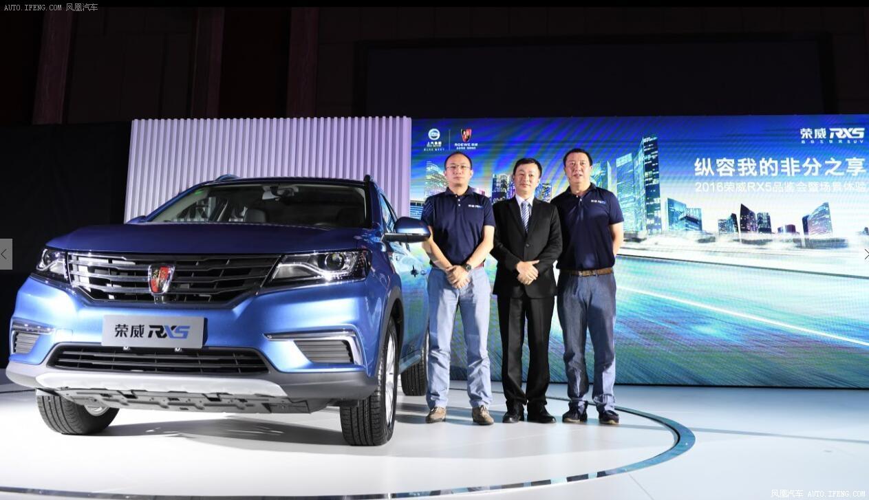 互联网汽车荣威RX5登陆长沙 9.98万起售高清图片
