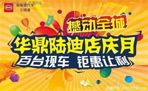 华鼎陆迪6周年店庆月