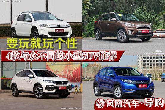 4款与众不同小型SUV