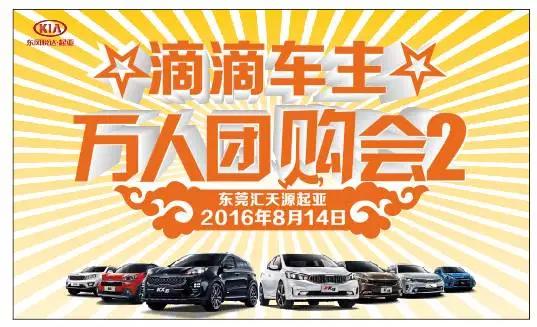 8月14日东莞起亚滴滴车主万人团购会_凤凰汽