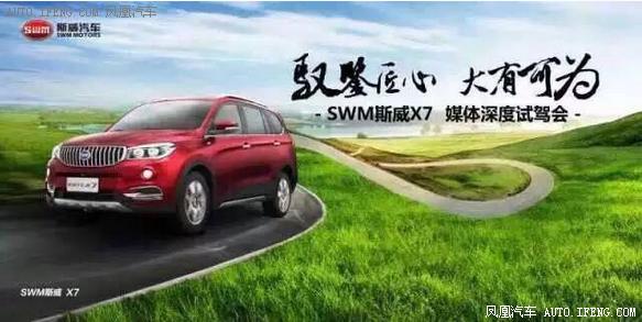 SWM斯威汽车X7 将于9