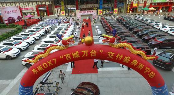 东南DX7上市一周年,销量口碑双丰收高清图片