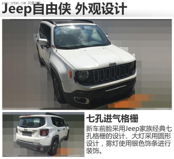 Jeep自由侠手动挡谍照曝光 有望年内上市