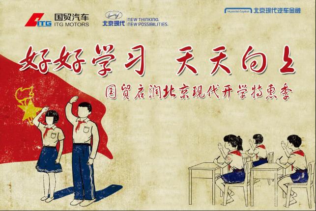 北京现代开学特惠季