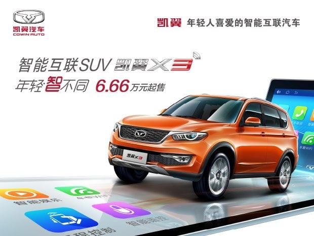 凯翼X3/V3南宁上市