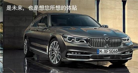 临汾宝诚 全新BMW 730Li时代由此划分