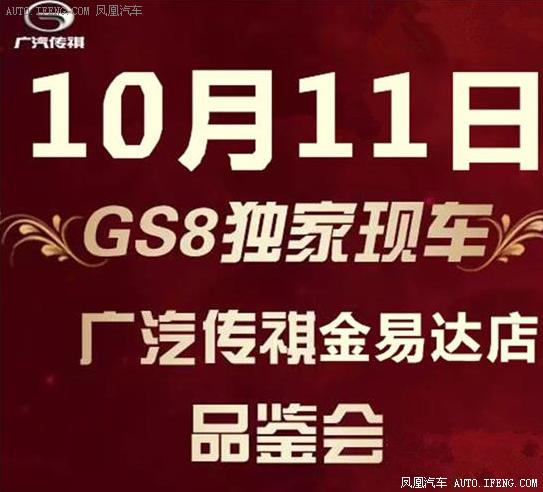 传祺GS8独家现车品鉴