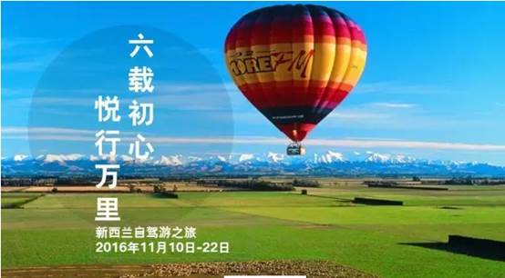 深圳创丰宝2016新西兰自驾游招募