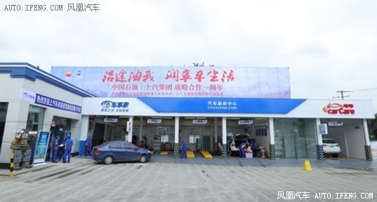 中国石油、上汽集团战略合作一周年