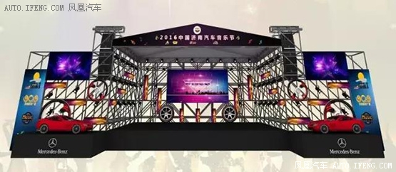 2016中国济南汽车音乐节相约奥体中心