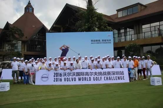 2016沃尔沃国际高尔夫挑战赛深圳站闭幕