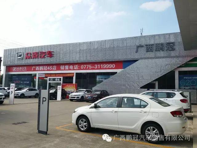 11.20 广西鹏冠4S店众泰汽车开业盛典