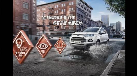 2017款福特翼搏全新上市 9.48万元起售高清图片