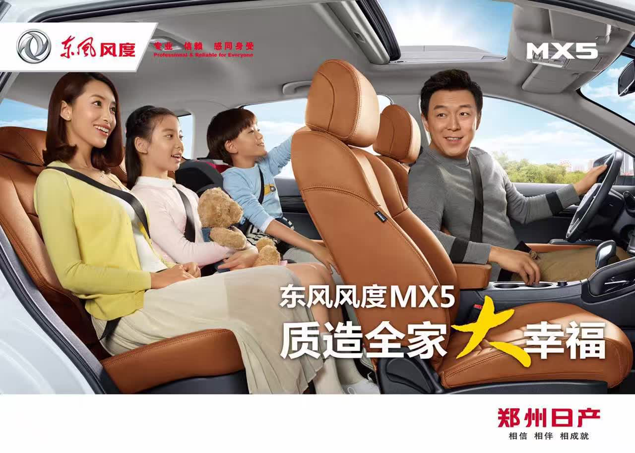 东风风度MX5广州车展隆重上市 欢迎抢购高清图片