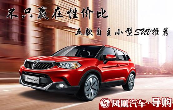 天天315——不只赢在性价比 五款自主小型SUV推荐 - hubao.an - hubao.an的博客