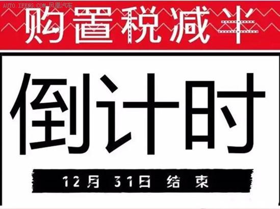 赶年底购置税上调来西安第三届采购车展 行业新闻 丰雄广告第1张