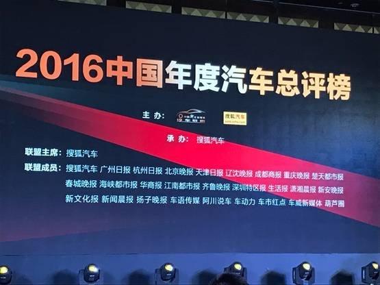 """东南DX3问鼎""""中国车坛奥斯卡""""-图3"""