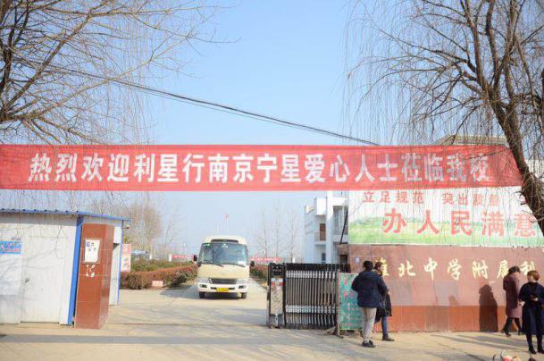 利星行泗洪淮北南京利星行小学将爱传递_凤凰小学防传染病图片