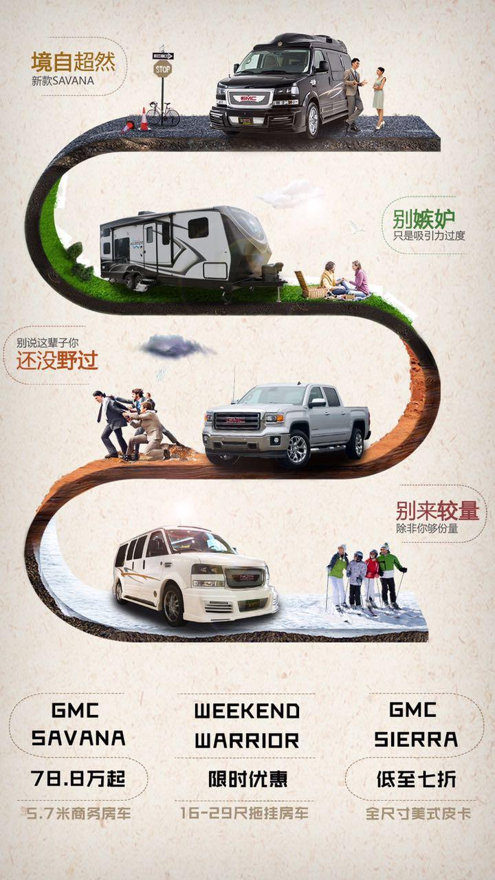 GMC房车私人定制美式进口1500特价现车-图5