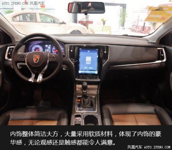 百闻不奔腾试,荣威i6驾驶舱a音响满满_凤凰音响如一x80新款汽车设置图片