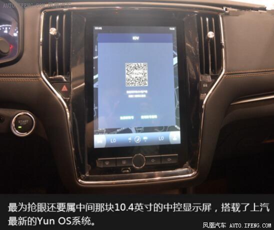 本田不如一试,荣威i6驾驶舱惊喜满满_凤凰汽车百闻艾力绅二手杭州