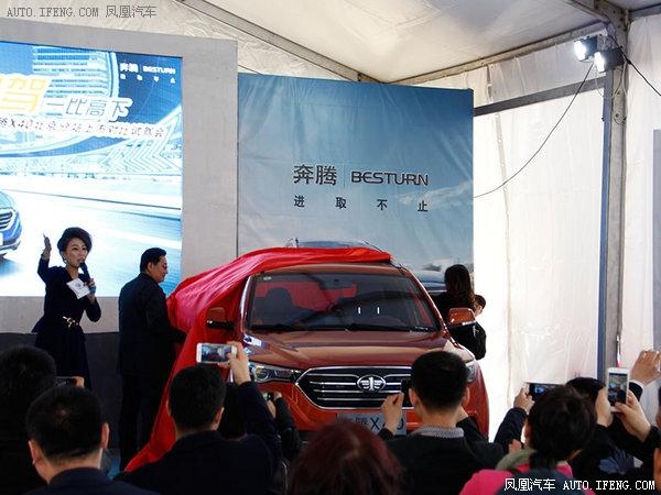 一汽奔腾X40互联SUV 北京站上市试驾会-图6