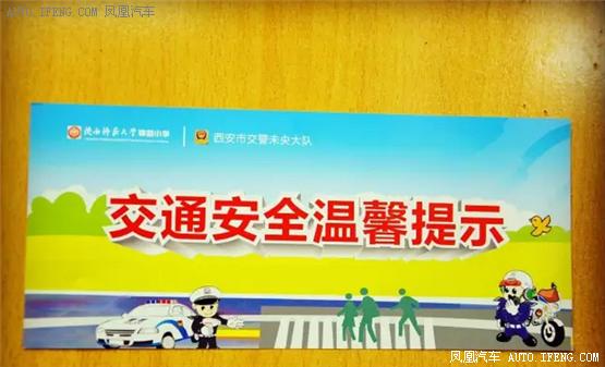 未央交警开展辖区中小学生安全教宣活动图片