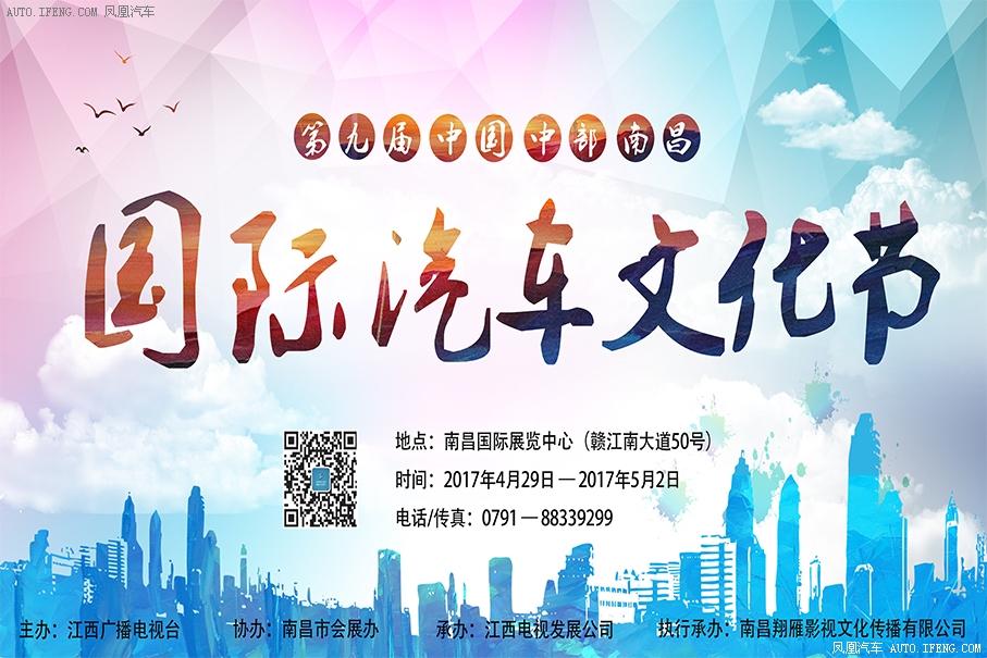 第九届 中国中部车展