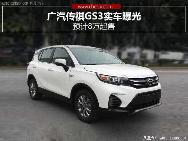 广汽传祺GS3实车曝光 预计8万起售-图-图1