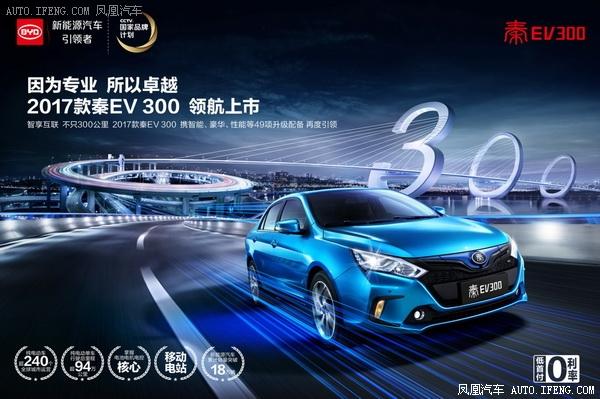 携49项升级上市 2017款秦EV300智能豪华双享