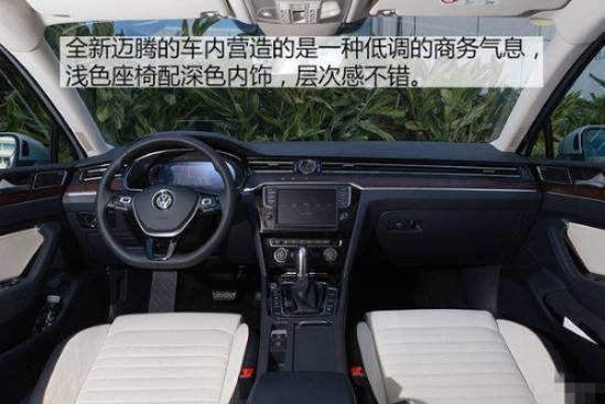 新款一汽大众迈腾最新报价北京行情2017款一汽大众新迈腾最高优惠降高清图片