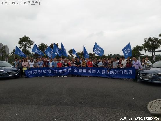 北京现代 东莞区域百人爱心助力自驾游