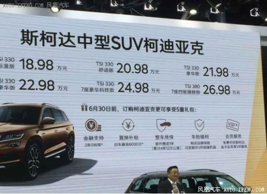 2017上海车展 :柯迪亚克售18.98万元起-图2