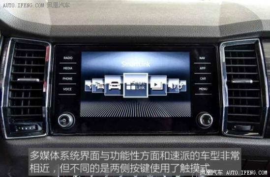 2017上海车展 :柯迪亚克售18.98万元起-图10