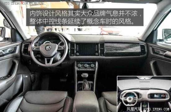 2017上海车展 :柯迪亚克售18.98万元起-图7