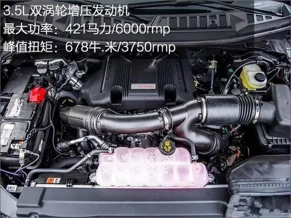 2017款福特猛禽3.5四门Rapto版现车价格-图20