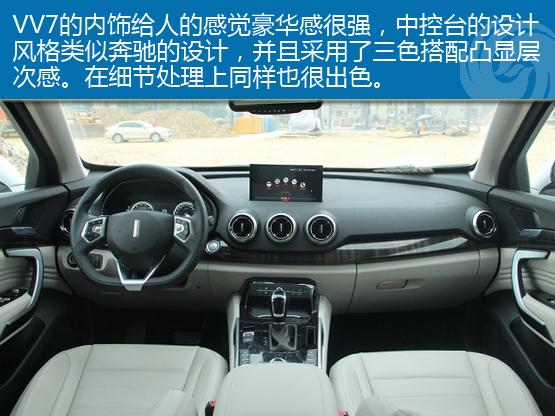 凤凰实拍 长城汽车 WEY VV7s 超豪型高清图片