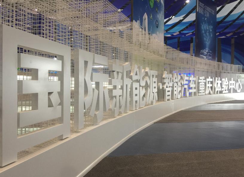 体验中心成重庆车展
