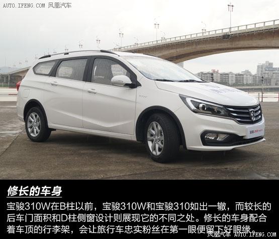 宝骏310成都仅售3.68万起 欢迎到店试车