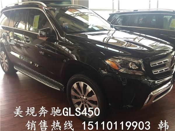 近日,2017款奔驰-17款奔驰越野 奔驰GLS450 GLS400售全国